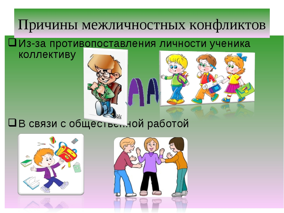 Из-за противопоставления личности ученика коллективу В связи с общественной р...