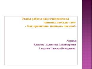 Этапы работы над сочинением на лингвистическую тему « Как правильно написать