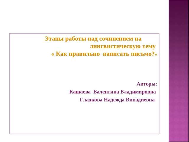 Этапы работы над сочинением на лингвистическую тему « Как правильно написать...