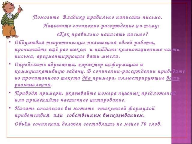 Помогите Владику правильно написать письмо. Напишите сочинение-рассуждение н...