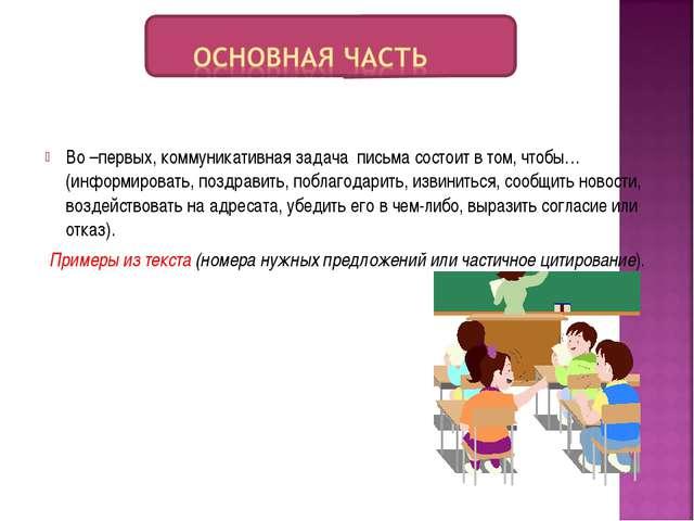 Во –первых, коммуникативная задача письма состоит в том, чтобы… (информирова...