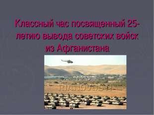 Классный час посвященный 25-летию вывода советских войск из Афганистана