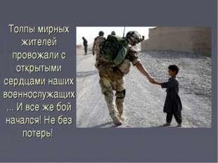 Толпы мирных жителей провожали с открытыми сердцами наших военнослужащих... И