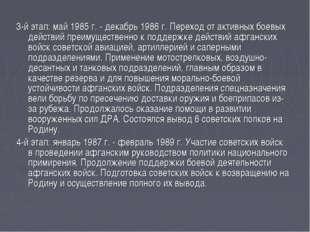 3-й этап: май 1985 г. - декабрь 1986 г. Переход от активных боевых действий п