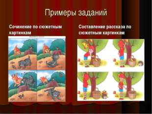 Примеры заданий Сочинение по сюжетным картинкам Составление рассказа по сюжет