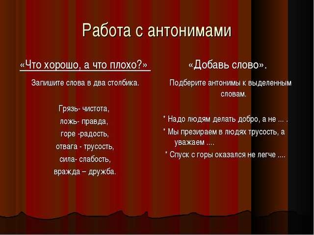 Работа с антонимами «Что хорошо, а что плохо?» Запишите слова в два столбика....