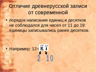 Отличие древнерусской записи от современной порядок написания единиц и десятк