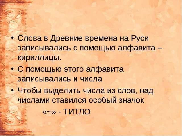 Слова в Древние времена на Руси записывались с помощью алфавита – кириллицы....