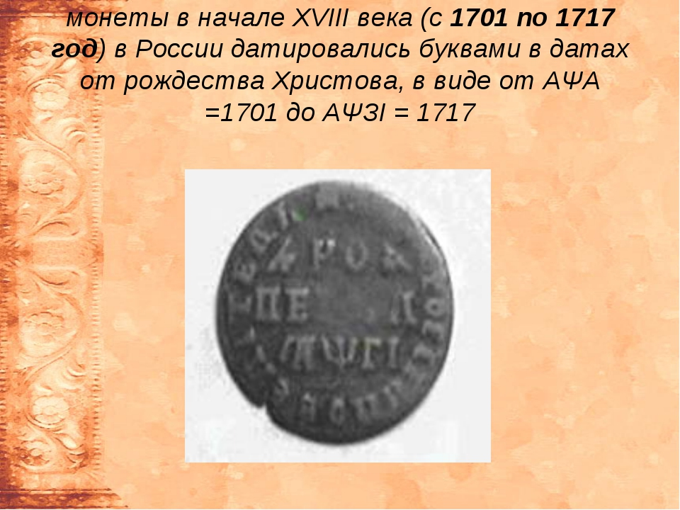 монеты в начале XVIII века (с 1701 по 1717 год) в России датировались буквами...