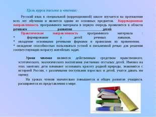 Русский язык в специальной (коррекционной) школе изучается на протяжении вс
