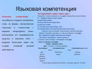Языковая компетенция Языковая компетенция – способность учащихся употреблять