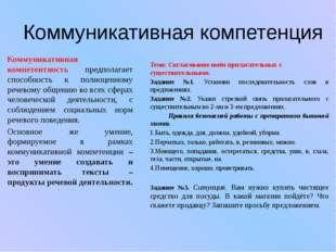 Коммуникативная компетенция Коммуникативная компетентность предполагает спосо
