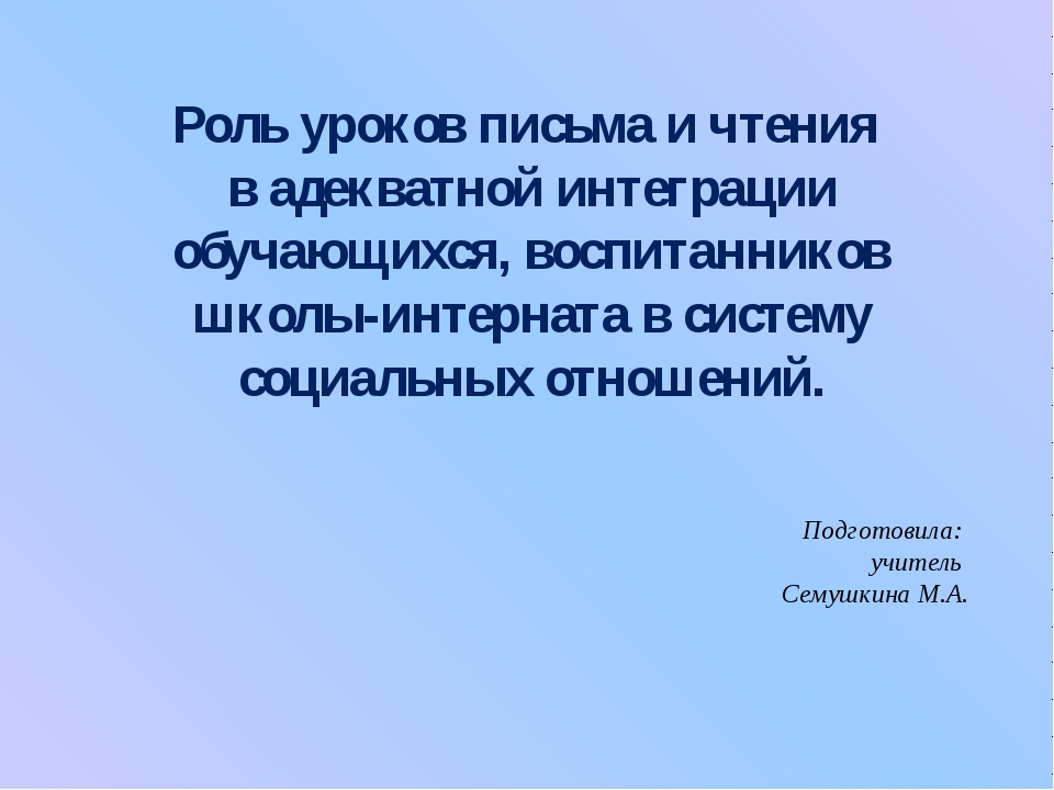 Подготовила: учитель Семушкина М.А. Роль уроков письма и чтения в адекватной...