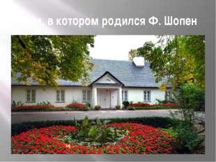 Дом, в котором родился Ф. Шопен
