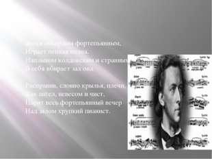 Звеня аккордом фортепьянным, Играет пенная волна. Наплывом колдовским и стра