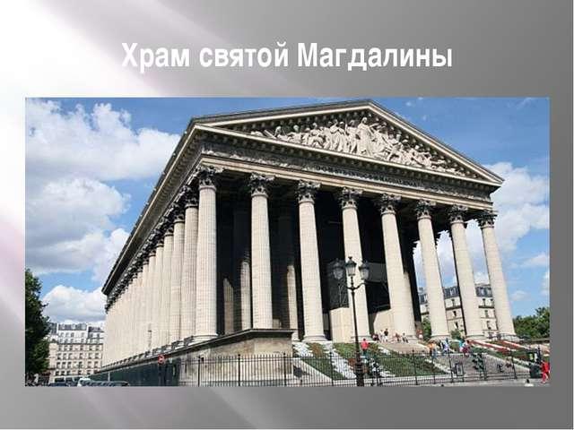Храм святой Магдалины