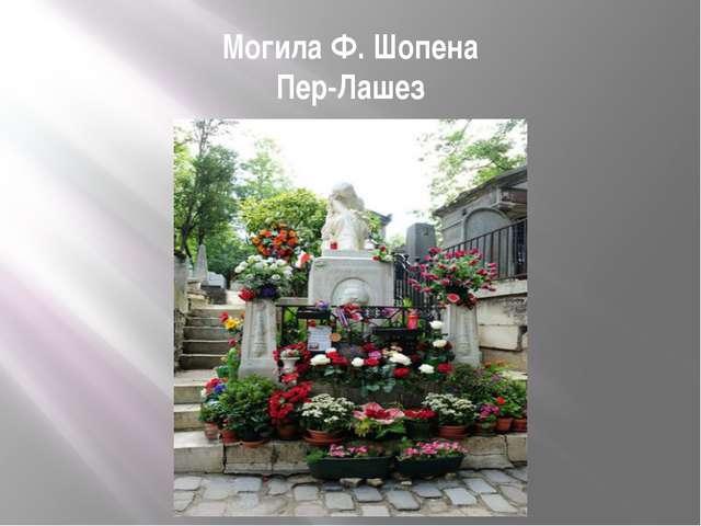 Могила Ф. Шопена Пер-Лашез