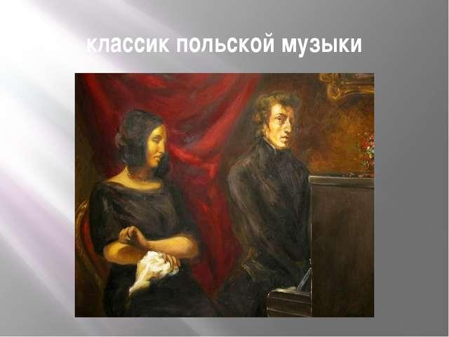 классик польской музыки