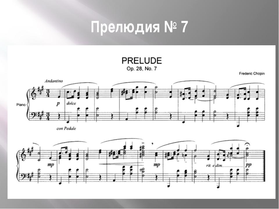 Прелюдия № 7