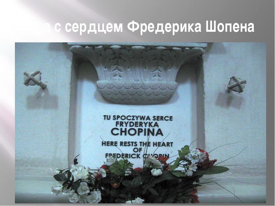 урна с сердцем Фредерика Шопена