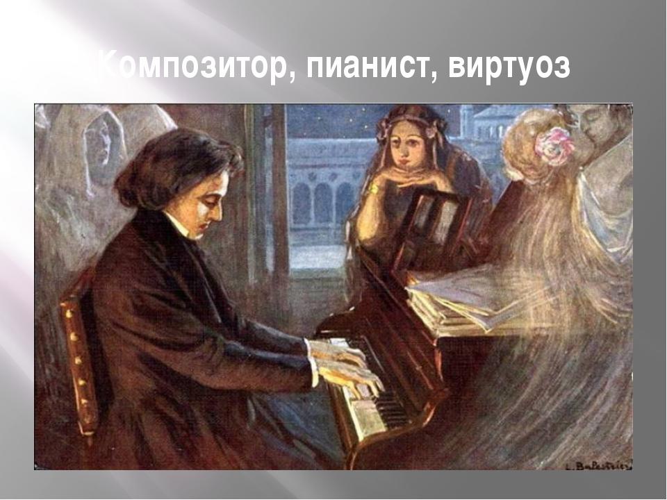 Композитор, пианист, виртуоз