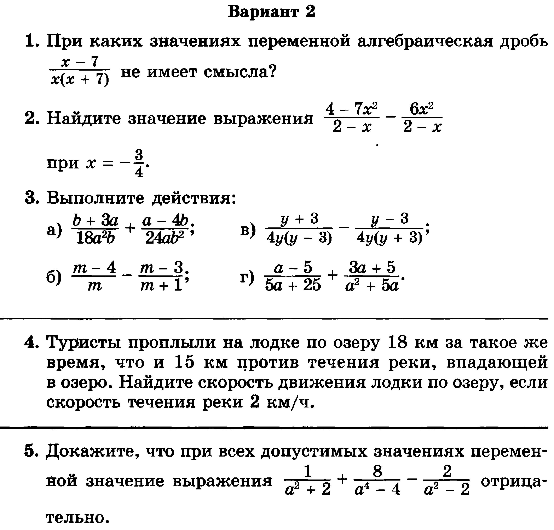 Л.в кузнецов контрольный работы по алгебре 8 класс квадратные корни