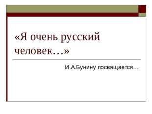«Я очень русский человек…» И.А.Бунину посвящается…
