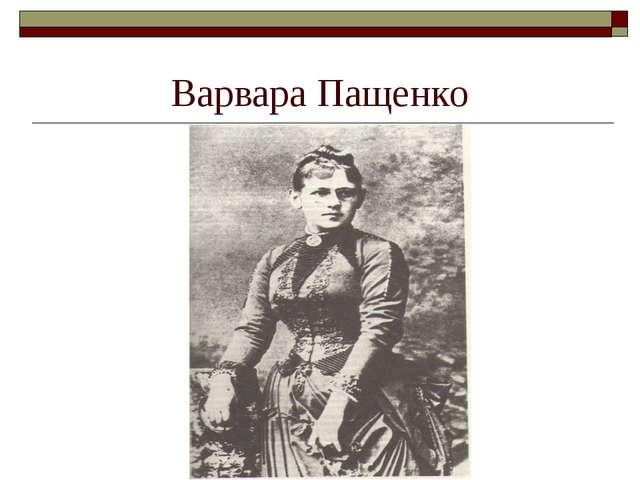 Варвара Пащенко