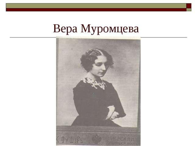 Вера Муромцева