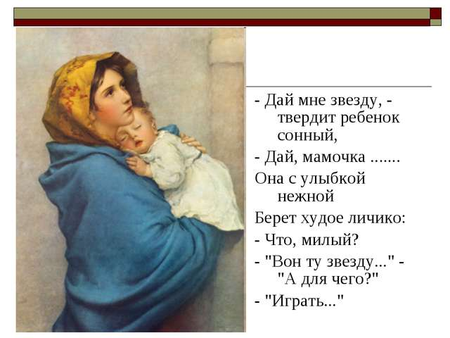 - Дай мне звезду, - твердит ребенок сонный, - Дай, мамочка ....... Она с улыб...