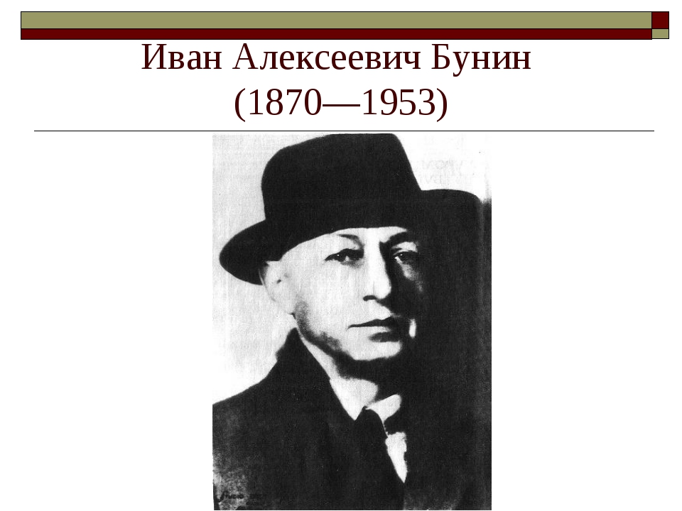 Иван Алексеевич Бунин (1870—1953)