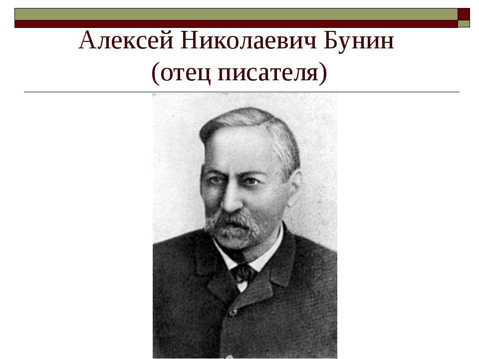 Алексей Николаевич Бунин (отец писателя)