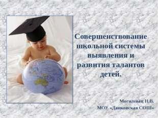 Совершенствование школьной системы выявления и развития талантов детей. Могил