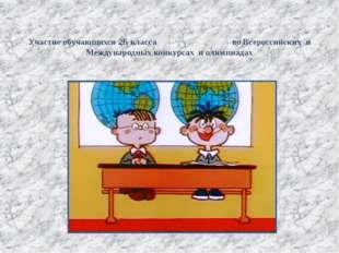 Участие обучающихся 2Б класса во Всероссийских и Международных конкурсах и ол