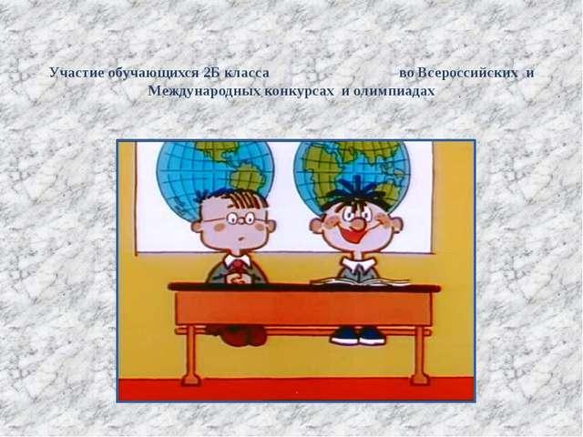 Участие обучающихся 2Б класса во Всероссийских и Международных конкурсах и ол...