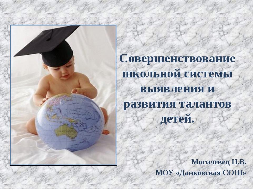 Совершенствование школьной системы выявления и развития талантов детей. Могил...