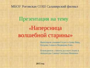 «Наперсница волшебной старины» Презентация на тему МБОУ Роговская СОШ Салавир