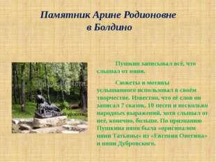 Памятник Арине Родионовне в Болдино Пушкин записывал всё, что слышал от нян