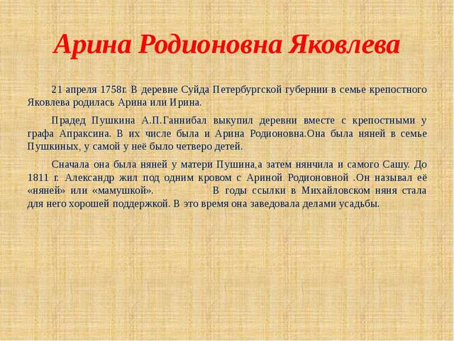 Арина Родионовна Яковлева 21 апреля 1758г. В деревне Суйда Петербургской гу...