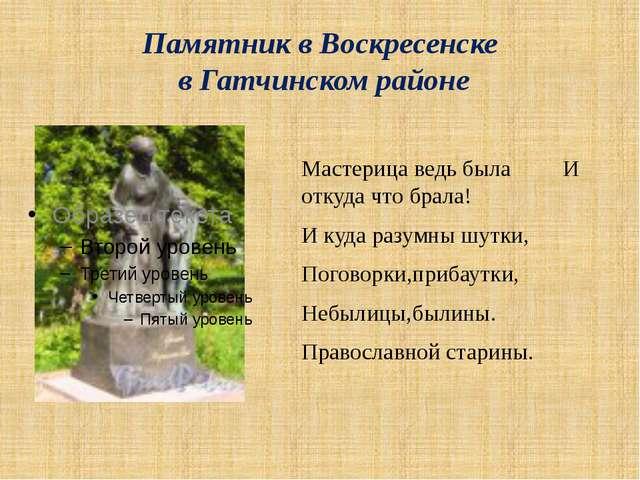 Памятник в Воскресенске в Гатчинском районе Мастерица ведь была И откуда что...