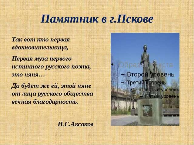 Памятник в г.Пскове Так вот кто первая вдохновительница, Первая муза первого...