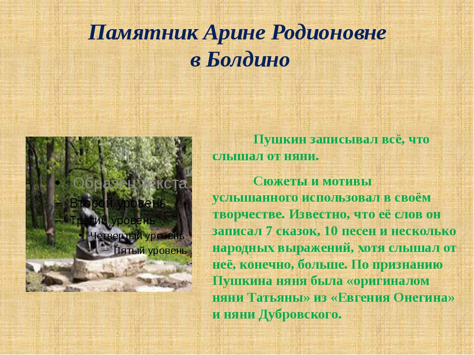 Памятник Арине Родионовне в Болдино Пушкин записывал всё, что слышал от нян...