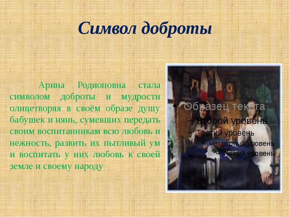 Символ доброты Арина Родионовна стала символом доброты и мудрости олицетвор...