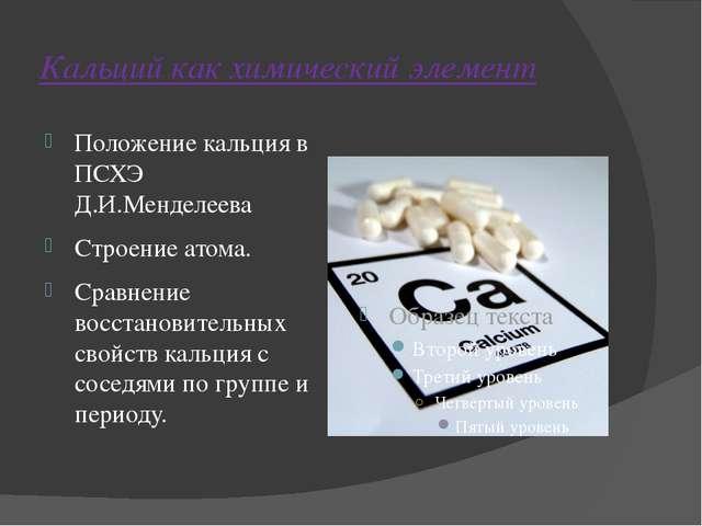 Кальций как химический элемент Положение кальция в ПСХЭ Д.И.Менделеева Строен...