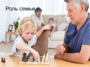 Роль семьи