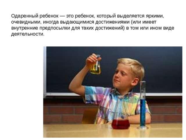 Одаренный ребенок — это ребенок, который выделяется яркими, очевидными, иногд...