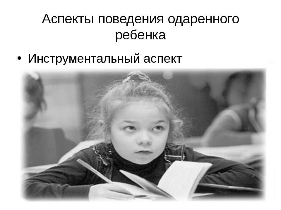 Аспекты поведения одаренного ребенка Инструментальный аспект