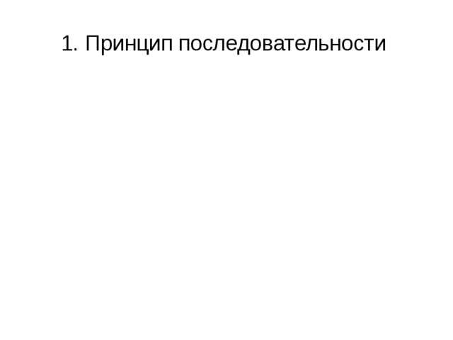 1. Принцип последовательности