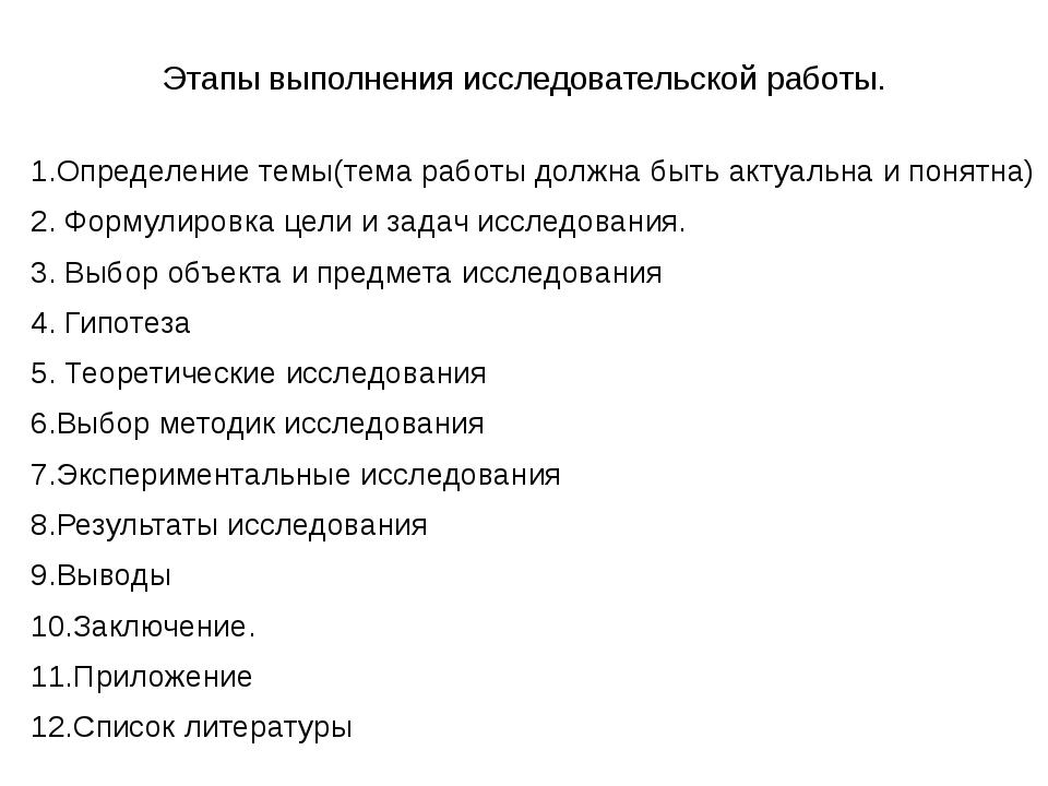 Этапы выполнения исследовательской работы. 1.Определение темы(тема работы дол...