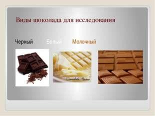 Виды шоколада для исследования Черный Белый Молочный
